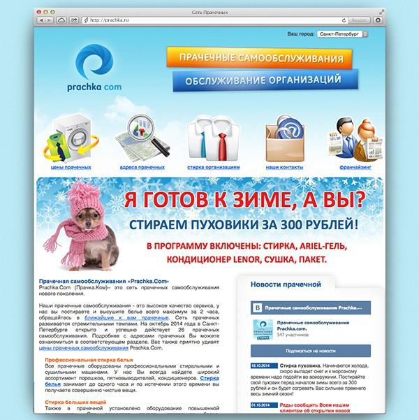 Сайт сети прачечных Prachka.com