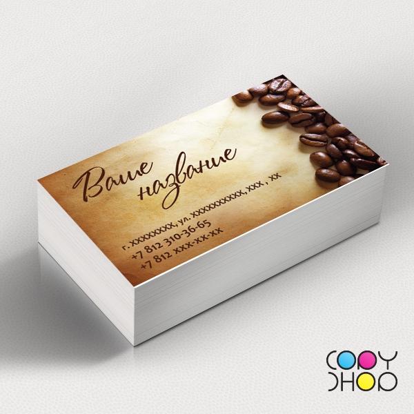 Шаблон визитки для магазина кофе