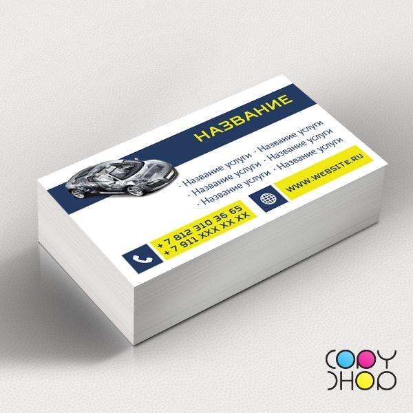 Шаблон визитки для автосервиса