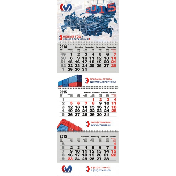 Квартальный календарь трио 2018
