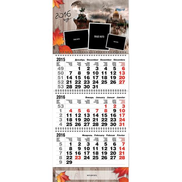 """Календарь с фото 2017 """"Петербург"""""""