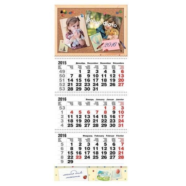 """Календарь с фото 2017 """"Детский"""""""