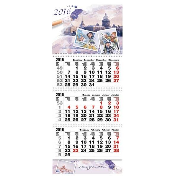 "Календарь с фото 2017 ""Петербург. Акварель."""