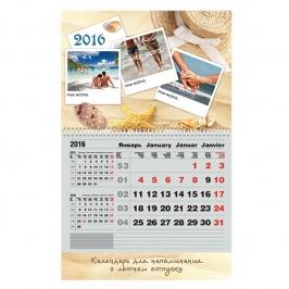 "Календарь с фото 2017 ""Каникулы"""