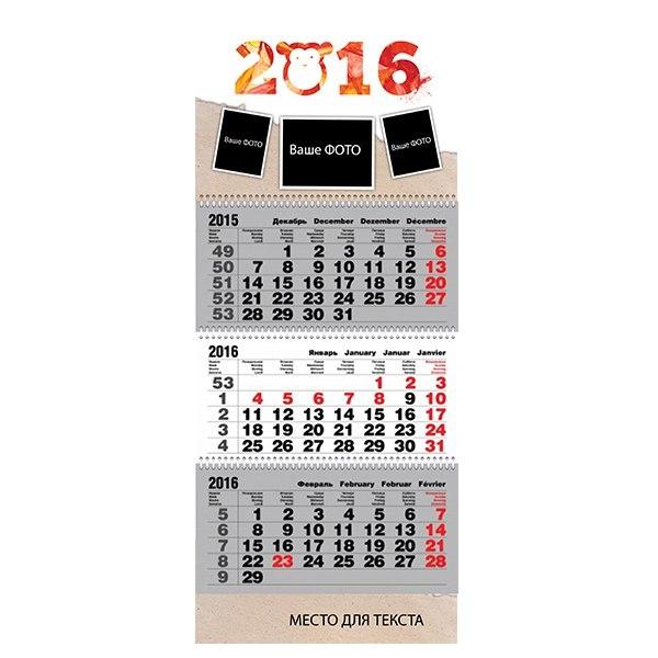 """Календарь с фото 2017 """"Год обезьяны"""""""