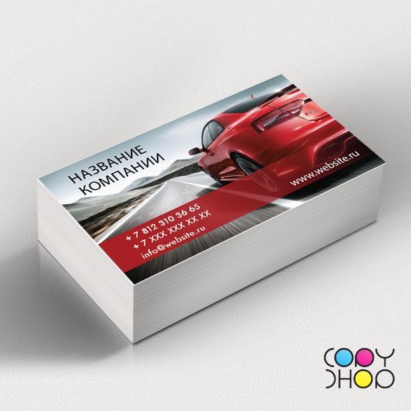 Шаблон визитки для водителя
