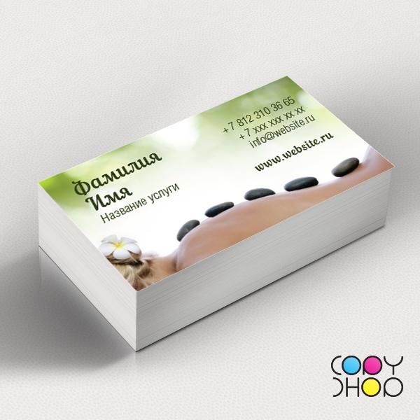 Шаблон визитки для SPA салона