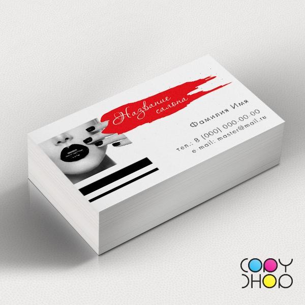 Шаблон визитки для салонов красоты
