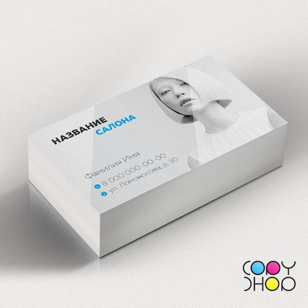Шаблон визитки для визажиста