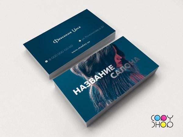 Шаблон визитки для студии красоты