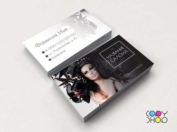 Шаблон визитки для студии волос