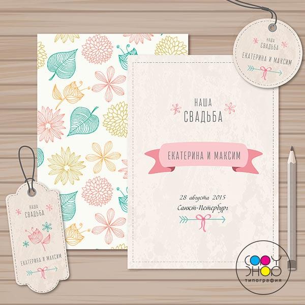 Свадебная открытка №8