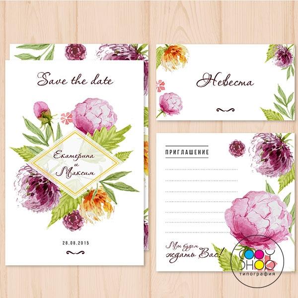 Свадебная открытка №10