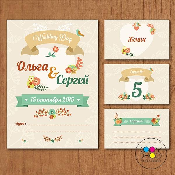 Свадебная открытка №11