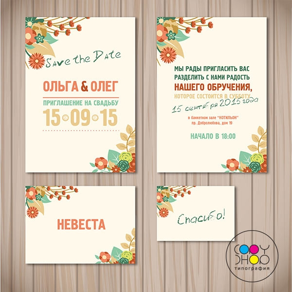 Свадебная открытка №14