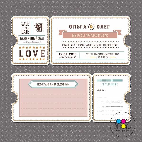 Свадебная открытка №18