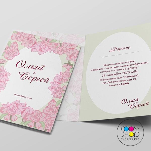 Свадебная открытка №19