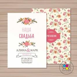 Свадебная открытка №22