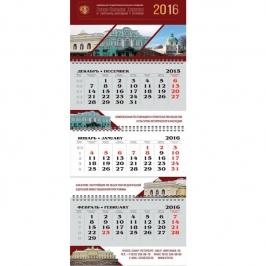 Календарь трио стандарт 2018