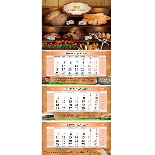 Календарь трио элит 2018