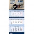 Квартальный календарь эконом 2018