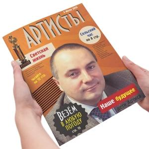 Глянцевый журнал в подарок