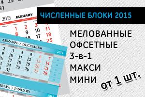 Численники для календарей 2018