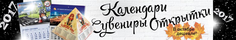 Календари 2017 в СПб, заказать календари трио в СПб