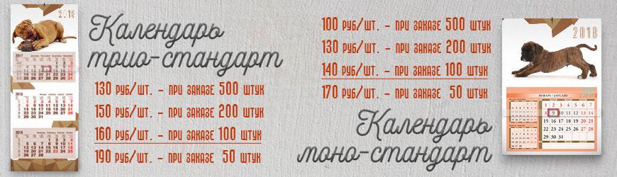 Календари 2018 в СПб, заказать календари в СПб