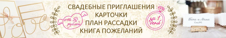 Заказать свадебные приглашения в СПб